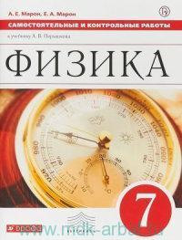 Физика : 7-й класс : самостоятельные и контрольные работы к учебнику А. В. Перышкина : учебное пособие (Вертикаль. ФГОС)