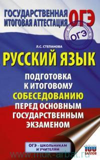 ОГЭ : Русский язык : подготовка к итоговому собеседованию перед основным государственным экзаменом