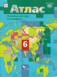 Начальный курс географии : 6-й класс