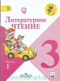 Литературное чтение : 3-й класс : учебник для общеобразовательных организаций. В 2 ч. Ч.1 (ФГОС)
