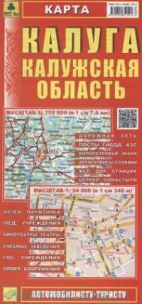 Калуга. Калужская область : карта автомобилисту, туристу : М 1:34 000, М 1:750 000 : артикул Кр282п