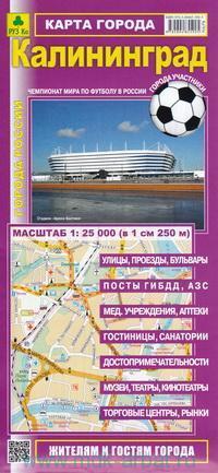 Калининград : карта города : М 1:25 000 : артикул Кр703п