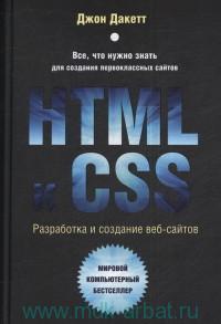 HTML и CSS. Разработка и дизайн веб-сайтов : всё, что нужно знать для создания первоклассных сайтов