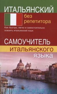 Итальянский без репетитора : самоучитель итальянского языка