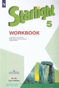 Английский язык : рабочая тетрадь : 5-й класс : учебное пособие для учащихся общеобразовательных организаций и школ с углубленным изучением английского языка = Starlight 5 : Workbook