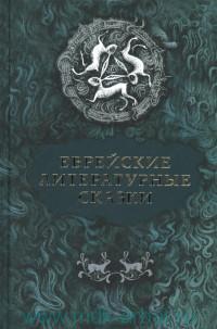 Еврейские литературные сказки