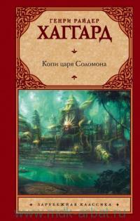 Копи царя Соломона : романы