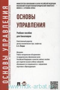 Основы управления : учебное пособие для бакалавров