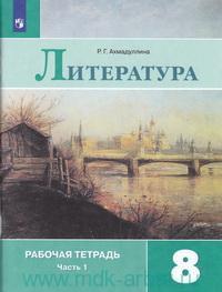 Литература : рабочая тетрадь : 8 класс : учебное пособие для общеобразовательных организаций : в двух частях : часть 1