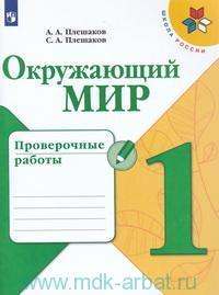 Окружающий мир : проверочные работы : 1-й класс : учебное пособие для общеобразовательных организаций (ФГОС)
