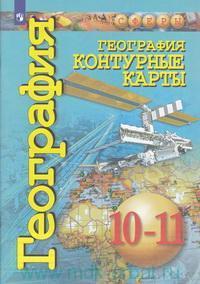 География : 10-11-й класс : контурные карты