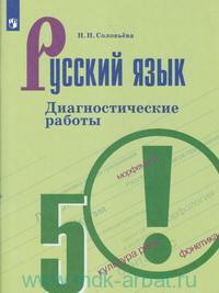 Русский язык : 5-й класс : диагностические работы : учебное пособие для общеобразовательных организаций