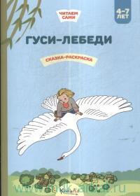 Гуси-лебеди : сказка-раскраска : русская народная сказка : книга для чтения и раскрашивания