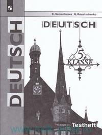 Немецкий язык : 5-й класс : контрольные задания для подготовки к ОГЭ : учебное пособие для общеобразовательных организаций = Deutsch 5 Klasse : Testheft