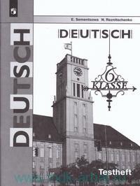 Немецкий язык : 6-й класс : контрольные задания для подготовки к ОГЭ : учебное пособие для общеобразовательных организаций = Deutsch : 6 Klasse : Testheft (ФГОС)