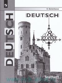 Немецкий язык : 8-й класс : контрольные задания для подготовки к ОГЭ : учебное пособие для общеобразовательных организаций = Deutsch : 8 Klasse : Testheft (ФГОС)