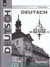 Немецкий язык : 9-й класс : контрольные задания для подготовки к ОГЭ : учебное пособие для общеобразовательных организаций = Deutsch 9 Klasse : Testheft (ФГОС)