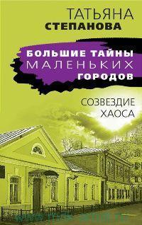 Созвездие Хаоса : роман