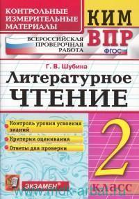 Литературное чтение : 2-й класс : контрольные измерительные материалы : всероссийская проверочная работа (ФГОС)