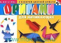 Оригами для начинающих (с набором цветной бумаги)