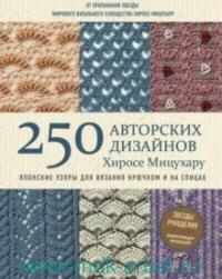 250 авторских дизайнов. Японские узоры для вязания крючком на спицах