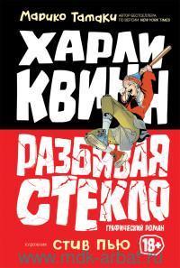 Харли Квинн : Разбивая стекло : графический роман