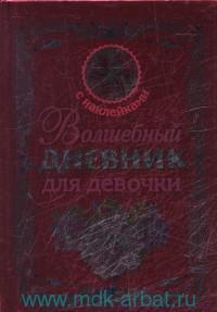 Волшебный дневник для девочки : с наклейками