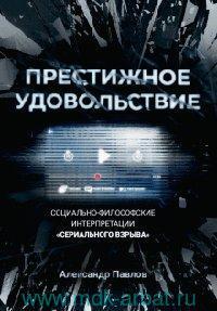 """Престижное удовольствие: Социально-философские интерпретации """"сериального взрыва"""""""
