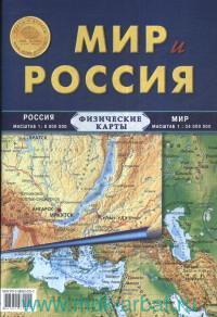 Мир и Россия : физические карты : Россия : М 1:8 800 000. Мир : М 1:34 000 000