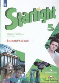 Английский язык : 5-й класс : учебник для общеобразовательных организаций и школ с углубленным изучением английского языка = Starlight 5 : Student`s Book (ФГОС)