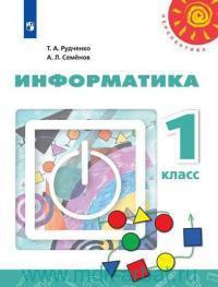 Информатика : 1-й класс : учебник для общеобразовательных организаций