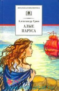 Алые паруса : феерия ; Бегущая по волнам ; Золотая цепь : романы