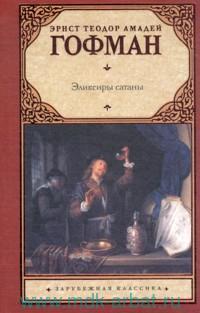 Эликсиры сатаны : роман