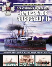 "Эскадренный броненосец ""Император Александр II"""