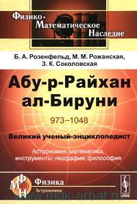 Абу-р-Райхан ал-Бируни, 973-1048. Великий ученый энциклопедист: астрономия, математика, инструменты, география, философия