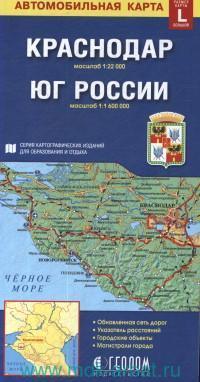 Краснодар. Юг России : автомобильная карта : М 1:22 000, М 1:1 600 000