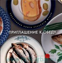 Приглашение к обеду : поваренная книга Русского музея : альманах. Вып. 397