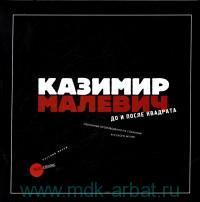 Казимир Малевич. До и после квадрата : альманах. Вып. 400