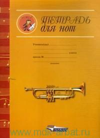 """Тетрадь для нот """"Золотая труба"""" : артикул ТН-003"""