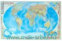 Карта мира политическая с флагами. Настенная карта : М 1:24 000 000