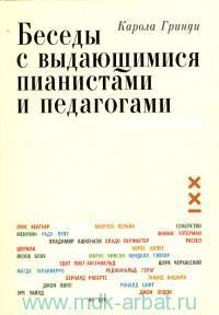 Беседы с выдающимися пианистами и педагогами. Кн.1
