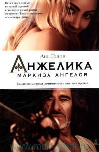 Анжелика - маркиза ангелов : роман