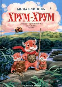 Хрум-Хрум : большие приключения маленьких кышей : сказка