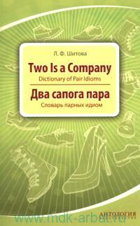 Two is a Company : Dictionary of Pair Idioms = Два сапога пара : словарь парных идиом