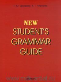 Student's Grammar Guide New : справочник по грамматике английского языка в таблицах : учебное пособие для студентов неязыковых вузов и учащихся школ и гимназий