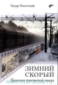 Зимний скорый. Хроника советской эпохи : роман