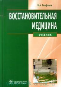 Восстановительная медицина : учебник