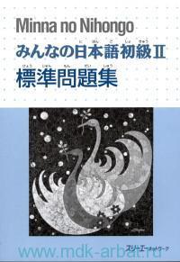 Minna no Nihongo II : Main Workbook = Минна но Нихонго II : основная рабочая тетрадь