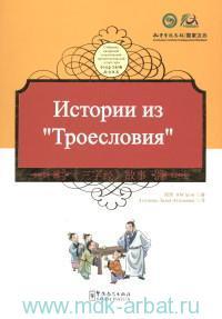"""Истории из """"Троесловия"""" : собрание китайской классической просветительской литературы"""