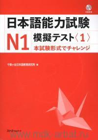 The Japanese Language Proficiency Test №1 Mock Test 1 = Тренировочные Тесты JLPT №1. Ч.1